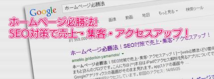 ホームページ必勝法!